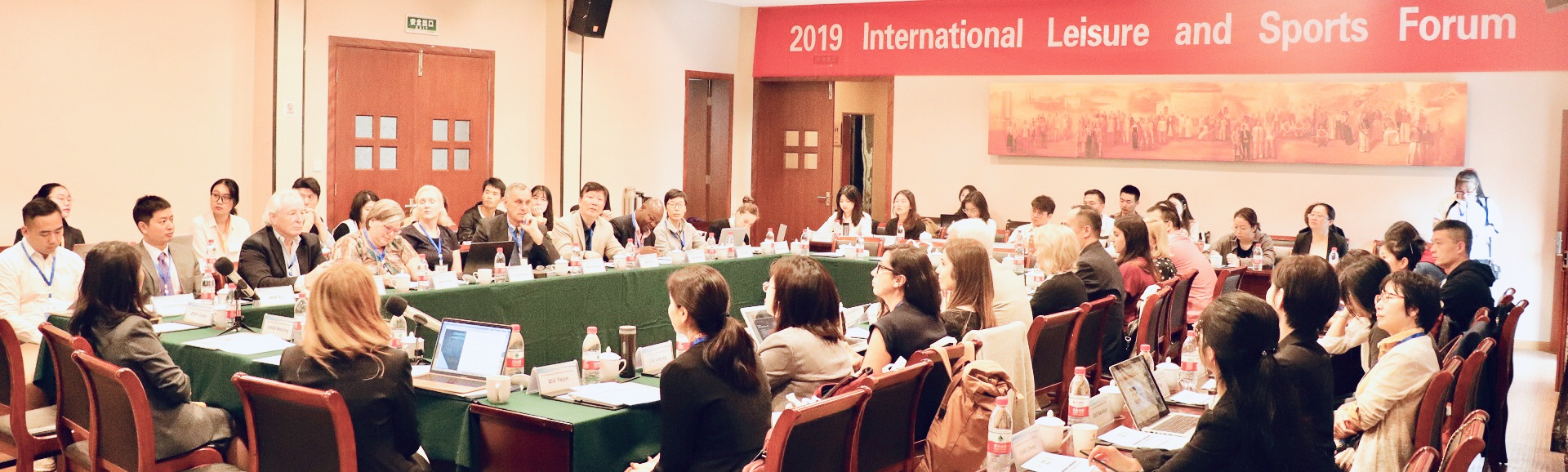 2019 International Leisure and Sports Forum in Hangzhou